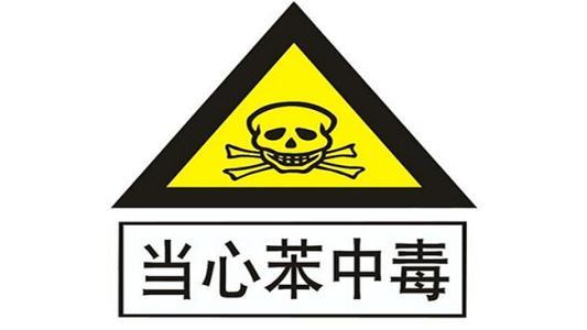 苯超标会造成苯中毒